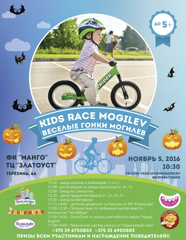 Kids race mogilev